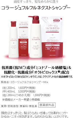 lineup_h2_03_shampoo.jpg